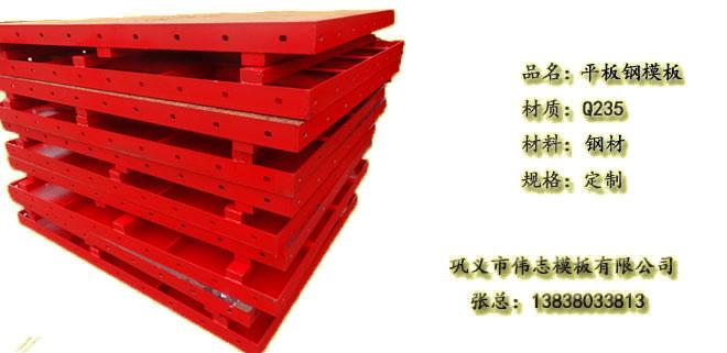 平板钢模板厂家直供