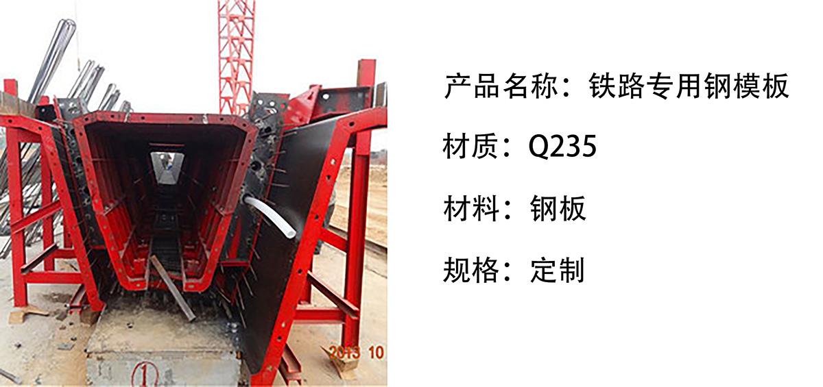 铁路专用模板 钢模板